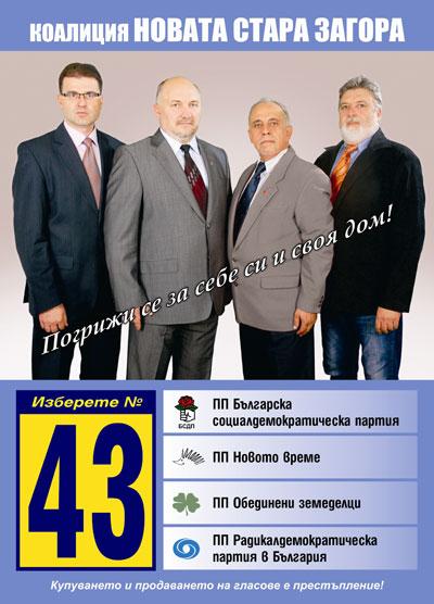 """265f75cf2aa Коалиция """"Новата Стара Загора"""" – истински сред хората! В неделя на 23-и –  """"няма 6 , няма 5""""! Просто избери №43 !"""